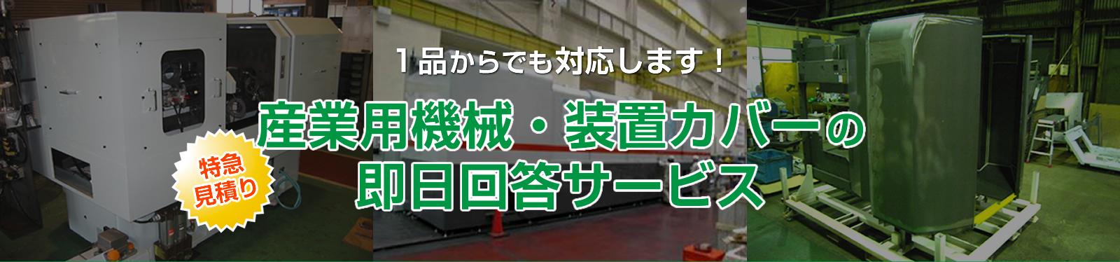 産業用機械・装置カバーの即日回答サービス